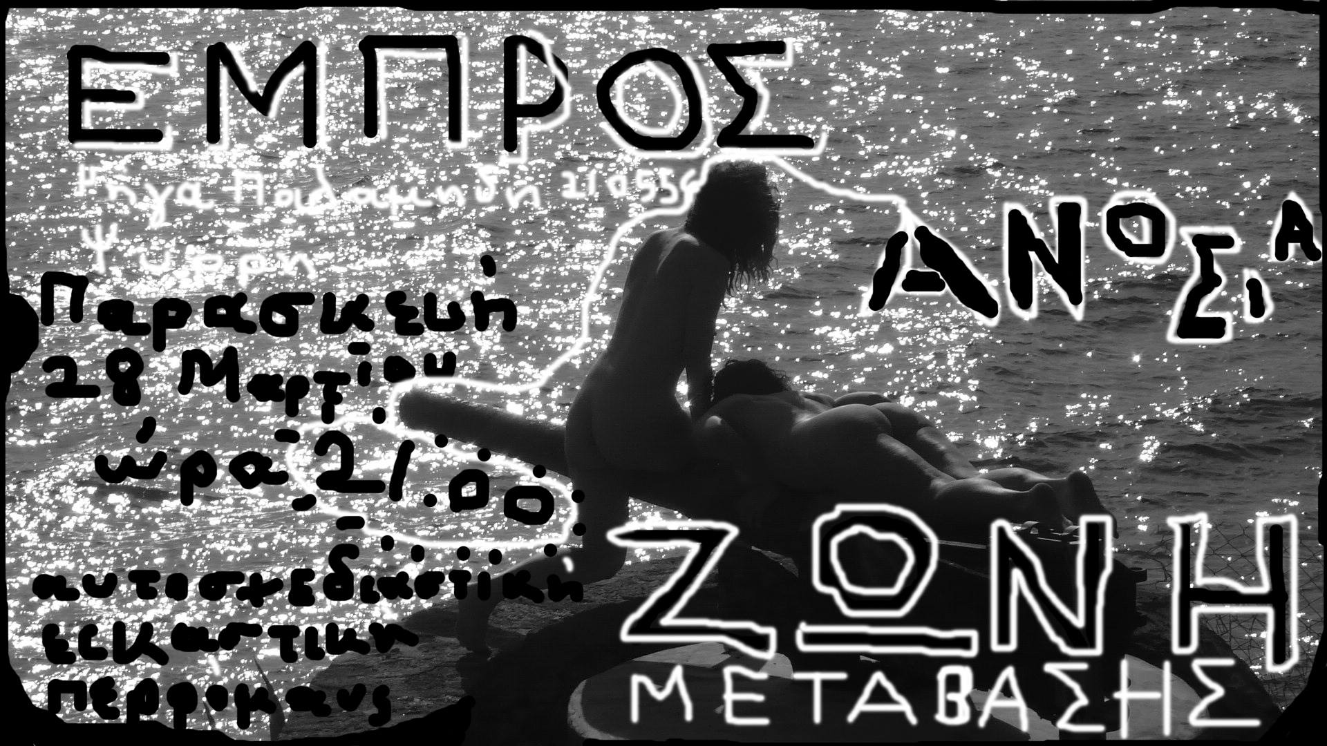 Anosia - Transition Zone poster
